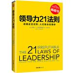 领导力21法则:追随这些法则,人们就会追随你(一切组织和个人的荣耀与衰落,都源自领导力!)团购电话4001066666转6