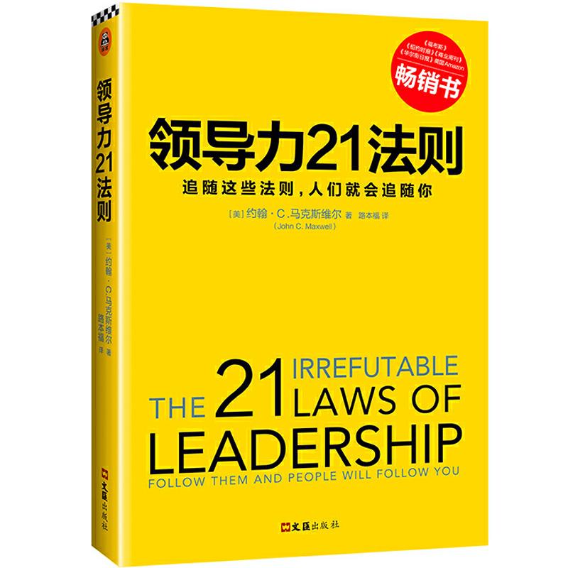 领导力21法则:追随这些法则,人们就会追随你(一切组织和个人的荣耀与衰落,都源自领导力!)团购电话4001066666转6 《福布斯》《纽约时报》《商业周刊》《华尔街日报》、美国Amazon经典畅销书!一切组织和个人的荣耀与衰落,都源自领导力!读客熊猫君出品