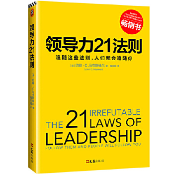 领导力21法则(pdf+txt+epub+azw3+mobi电子书在线阅读下载)