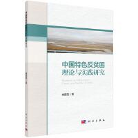 中国特色反贫困理论与实践研究