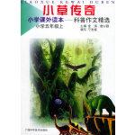 小草传奇(小学五年级上)/小学课外读本――科普作文精选