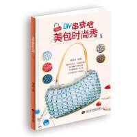 DIY串珠吧:美包时尚秀
