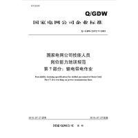 Q/GDW13372.7国家电网公司技能人员岗位能力培训规范 第7部分 输电带电作业