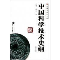 中国科学技术史纲(修订版)/中国专门史文库 汪建平//闻人军