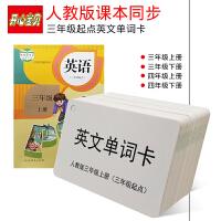 开心宝贝 小学生英语单词卡片 人教版三年级起点儿童英文学习卡