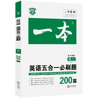 2021版一本高一英语五合一必刷题200篇 (阅读理解+七选五+完形填空+语法+短文错改) 第4次修订