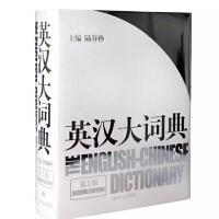 英汉大词典(第2版) 上海译文出版社