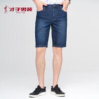 才子男装(TRIES)牛仔裤 男士2018夏季新款休闲时尚简约青年易搭舒适短裤