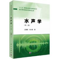 水声学(第2版)(精)/现代声学科学与技术丛书