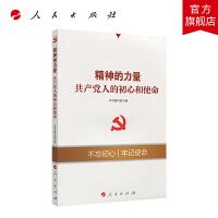 精神的力量――共产党人的初心和使命