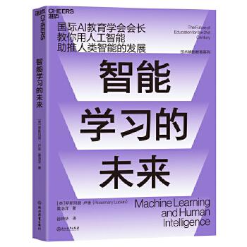 智能学习的未来:国际AI教育学会会长教你用人工智能助推人类智能的发展! 【技术解锁教育系列③】国际AI教育学会会长教你用人工智能助推人类智能的发展!
