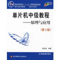 单片机中级教程:原理与应用(第2版)