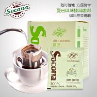 Socona黄金曼巴挂耳咖啡 滤泡式耳挂原豆进口现磨咖啡粉 包邮