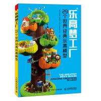 乐高梦工厂 29个世界经典乐高模型 展现29个当代伟大的乐高作品 乐高爱好者参考书籍
