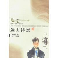 【二手旧书8成新】远方诗意――九头鸟长篇小说文库 刘庆邦 9787535423948 长江文艺出版社