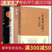 现货3本套 针灸甲乙经 中医古籍名家点评丛书 中国医药科技出版社