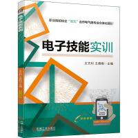 电子技能实训 机械工业出版社