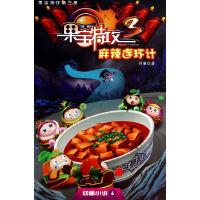 果宝特攻第三季-动画小说6-麻辣连环计