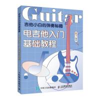 吉他小白的弹奏秘籍 电吉他入门基础教程