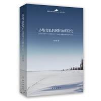 多维北极的国际治理研究
