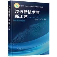 浮选新技术与新工艺 印万忠,唐远 9787122305466 化学工业出版社