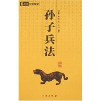 6元本中华国学百部:孙子兵法