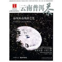 2014云南普洱茶 夏