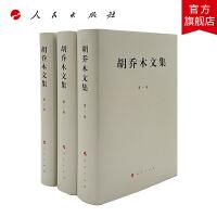胡乔木文集(1-3卷)(精)人民出版社