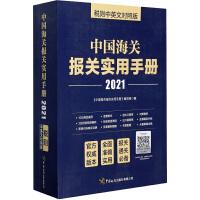 中国海关报关实用手册 税则中英文对照版 2021 中国海关出版社