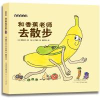 和香蕉老��去散步