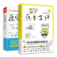 懒兔子家庭中医入门常备书 2册 (医学就会+医本正经)