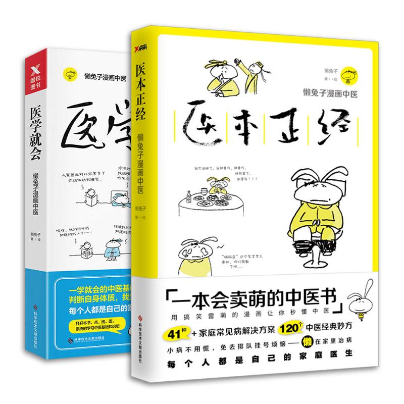 懒兔子家庭中医入门常备书 2册 (医学就会+医本正经) 每个人都是自己的家庭医生