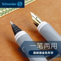 德国Schneider施耐德学生镀金钢笔金色年华墨水笔两用笔礼盒