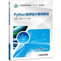 PYTHON程序设计案例教程/胡国胜 机械工业出版社