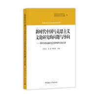 【BF】新时代中国马克思主义文论研究的问题与导向-全国马列文论研究会第35届年会论文集