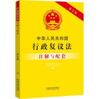 中华人民共和国行政复议法注解与配套 第5版 中国法制出版社