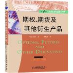 """期权、期货及其他衍生产品(第6版)(高级课程教学版)(全世界交易市场的""""圣经"""")"""