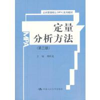 定量分析方法(第三版)(公共管理硕士(MPA)系列教材)
