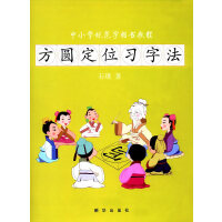 方圆式定位习字法:中小学规范字楷书教程