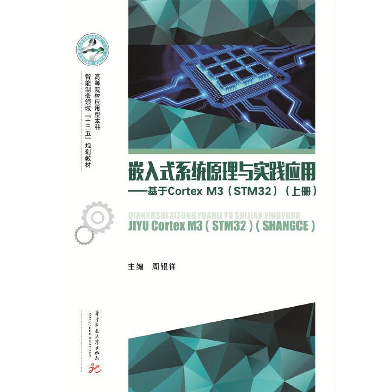 """嵌入式系统原理与实践 —基于Cortex -M3(STM32)(上册) 高等院校应用型本科智能制造领域""""十三五""""规划教材"""