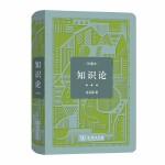 知识论(中华人民共和国成立70周年珍藏本)