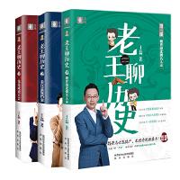老王聊�v史(1-3套�b)(先秦成�Z大��)(秦�h�乙�n案)(魏�x南北朝名人�)