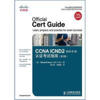 【正版二手8成新】 CAID2(640816)认证考试指南(第3版)(CiscoCAID2认证考试指南) 奥多姆 人民