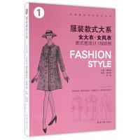 服装款式大系(女大衣女风衣款式图设计1500例)/经典服装设计系列丛书
