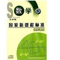 国家新课程标准优秀课例 数学九年级 人教版5VCD