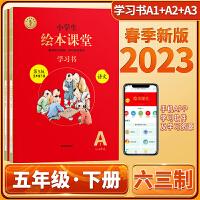 2020春小学生绘本课堂语文学习书A五年级下册第三版人教RJ部编统编版开明出版社六三制