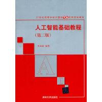 人工智能基础教程(第二版)(21世纪高等学校计算机专业实用规划教材)