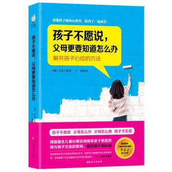 孩子不愿说 父母更要知道怎么办韩国儿童心理咨询师李京子亲子力作!教你找到与孩子交流的密码,解开孩子心结的方法