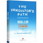 创新之路:提升商业价值的八大创新法则