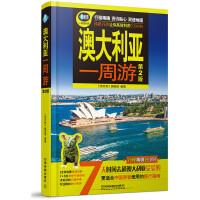 澳大利亚一周游(第2版)